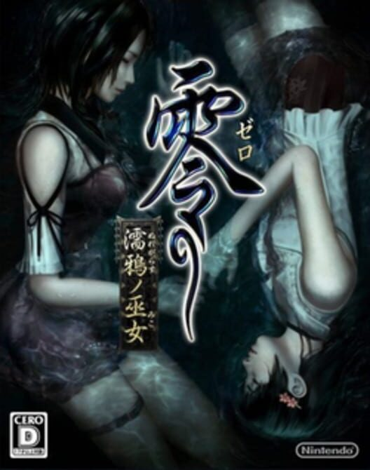 Fatal Frame: Oracle of the Sodden Raven image