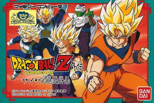 Dragon Ball Z Gaiden: Saiyajin Zetsumetsu Keikaku image
