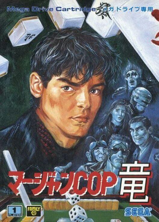 Mahjong Cop Ryuu: Hakurou no Yabou Display Picture