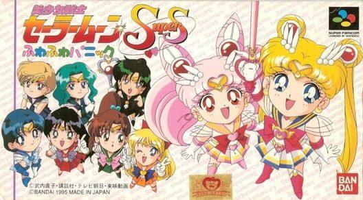 Bishoujo Senshi Sailor Moon Super S: Fuwa Fuwa Panic image