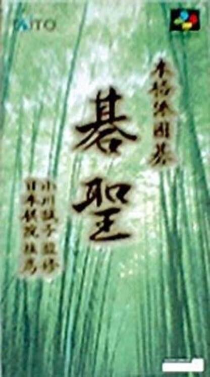 Honkakuha Igo: Gosei Display Picture