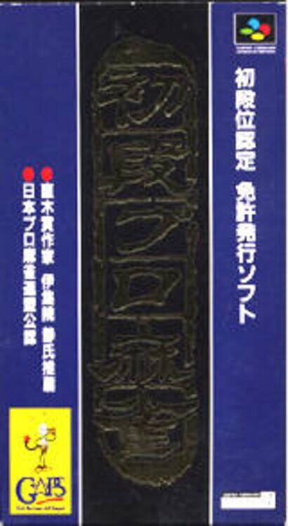 Shodankurai Nintei: Shodan Pro Mahjong Display Picture