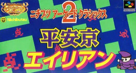 Nichibutsu Arcade Classics 2: Heiankyo Alien Display Picture