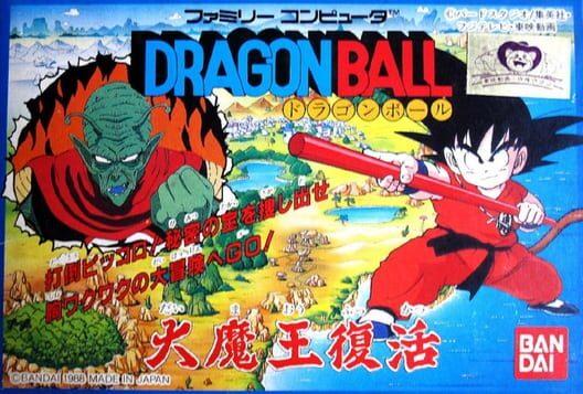 Dragon Ball: Daimao Fukkatsu image