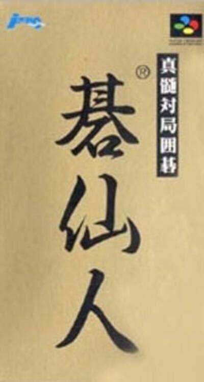 Shinzui Taikyoku Igo: Go Sennin Display Picture