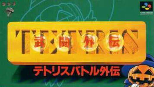 Tetris Battle Gaiden image