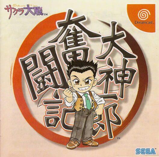 Ogami Ichiro Funtouki: Sakura Taisen Kayou Show - Benitokage Yori Display Picture
