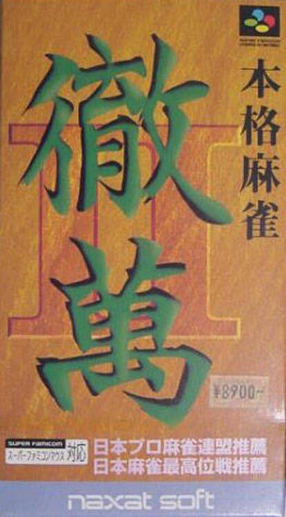 Honkaku Mahjong: Tetsuman II image