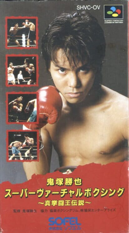 Onizuka Katsuya Super Virtual Boxing image