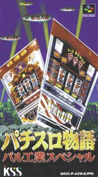 Pachi-Slot Monogatari: Paru Kougyou Special image