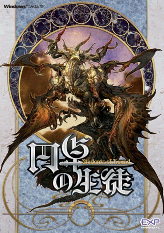 Entaku no Seito image
