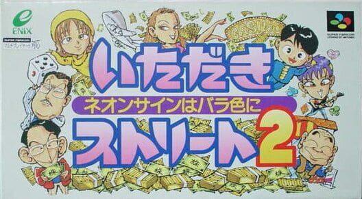 Itadaki Street 2: Neon Sign wa Bara Iro ni image