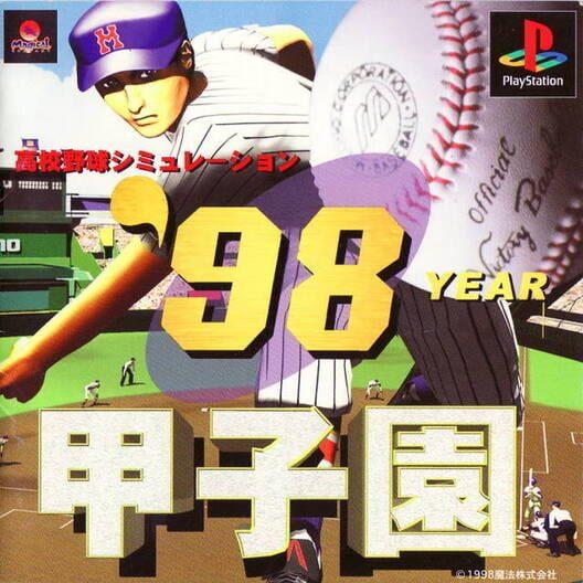 '98 Year Koushien image