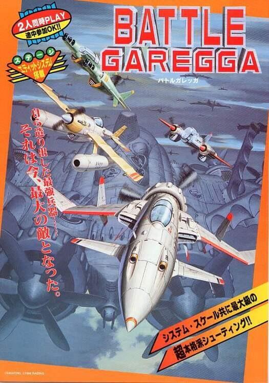 Battle Garegga Display Picture