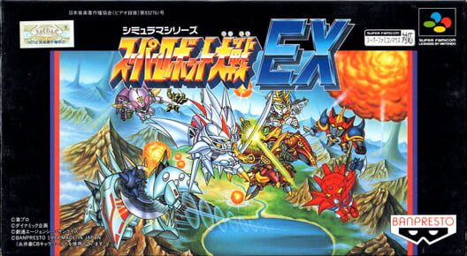 Super Robot Taisen EX Display Picture