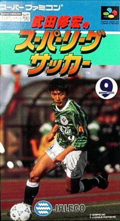 Takeda Nobuhiro no Super League Soccer Display Picture