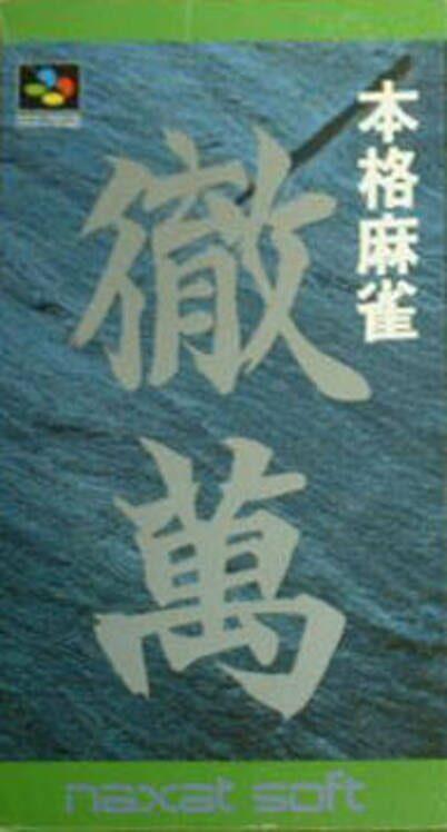 Honkaku Mahjong: Tetsuman image