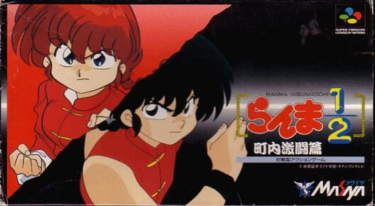 Ranma ½: Chonai Gekitohen Display Picture