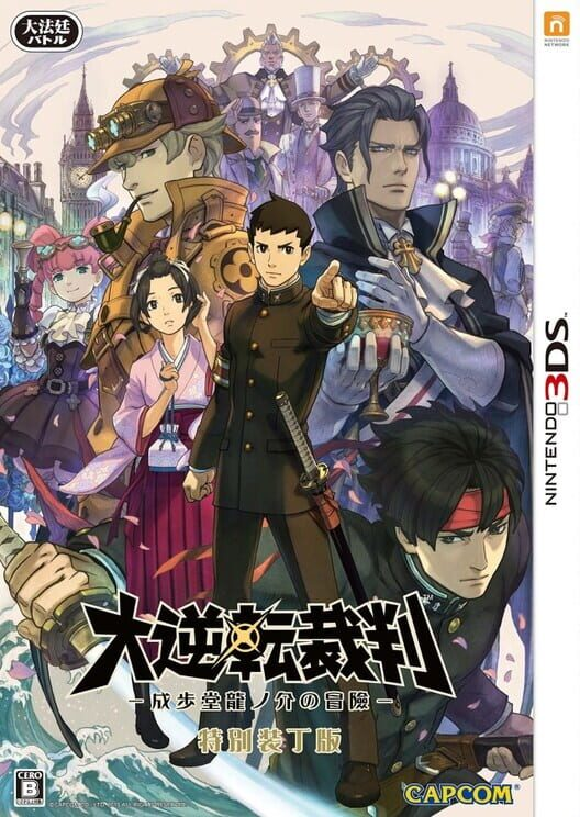 The Great Ace Attorney: The Adventures of Ryuunosuke Naruhodou image