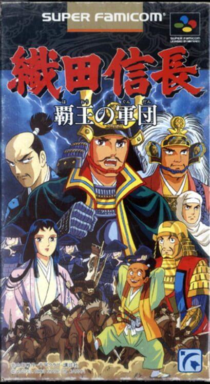 Oda Nobunaga: Haou no Gundan Display Picture