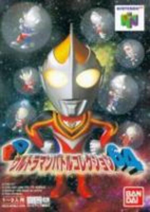 PD Ultraman Battle Collection 64 image