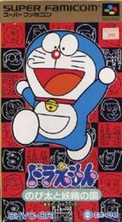 Doraemon: Nobita to Yousei no Kuni Display Picture
