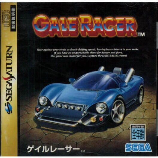 Gale Racer Display Picture