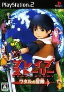 Brave Story: Wataru's Adventure
