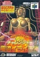Ucchannanchan no Honō no Challenger: Denryū Iraira Bō