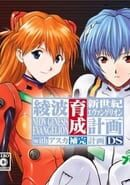 Neon Genesis Evangelion: Ayanami Raising Project with Asuka Supplementing Project
