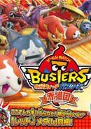 Yo-Kai Watch Busters: Aka Neko-Dan & Shiroi Inu-Tai