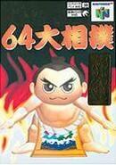 64 Ōzumō