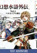 Genso Suikogaiden Volume 1: Swordsman of Harmonia