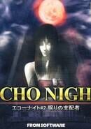 Echo Night #2: Nemuri no Shihaisha