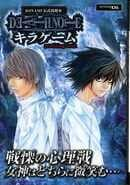 Death Note Kira Game