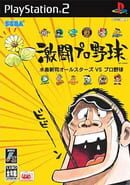 Gekitō Pro Yakyū