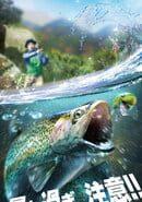 Fishing VR: GIJIESTA