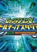 Rockman EXE Battle Chip Stadium
