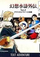 Genso Suikogaiden Volume 2: Duel at the Crystal Valley
