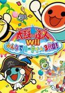 Taiko no Tatsujin Wii: Minna de Party Sandaime