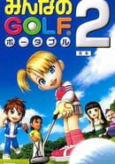 Everybody's Golf Portable 2