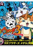Yo-Kai Watch 3: Sushi & Tempura