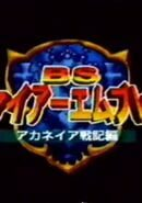BS Fire Emblem: Akaneia Senki