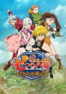The Seven Deadly Sins: Knights in the Pocket