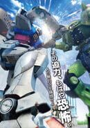 Gundam VR: Daiba Assault