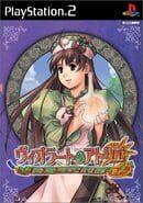 Atelier Violet: The Alchemist of Gramnad 2