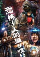 Dinosaur Survival Run: Jungle of Despair
