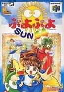 Puyo Puyo SUN