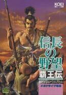 Nobunaga no Yabō: Haōden