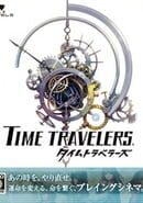 Time Travelers